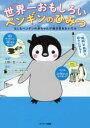 【新品】【本】世界一おもしろいペンギンのひみつ もしもペンギンの赤ちゃんが絵日記をかいたら 上田一生/監修 ペンギン飛行機製作所/製作