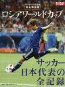 【新品】【本】ロシアワールドカップサッカー日本代表の全記録 完全保存版