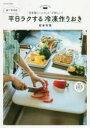 【新品】【本】ゆーママの平日ラクする冷凍作りおき 自家製ミールキットが新しい! 松本有美/著