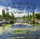 【新品】【本】世界の美しい公園 パイインターナショナル/編著