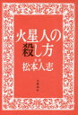 【新品】【本】火星人の殺し方 松本人志/監修