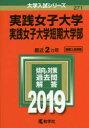 【新品】【本】実践女子大学 実践女子大学短期大学部 2019年版