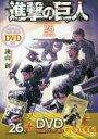 【新品】【本】進撃の巨人 26 DVD付き限定版 諫山 創 著