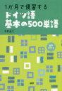 【新品】【本】1か月で復習するドイツ語基本の500単語 西野 路代 著