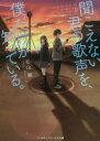 Rakuten - 【新品】【本】聞こえない君の歌声を、僕だけが知っている。 松山剛/〔著〕