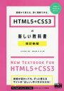 【新品】【本】HTML5+CSS3の新しい教科書 基礎から覚える、深く理解できる。 赤間公