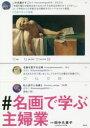 #名画で学ぶ主婦業 田中久美子/監修