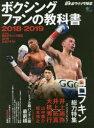 【新品】【本】ボクシングファンの教科書 2018−2019 JBC監修日本ボクシング検定2018公式テキスト