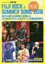 【新品】【本】FUJI ROCK & SUMMER SONIC 2018 CROSSBEAT フジロック&サマソニを徹底解説!!