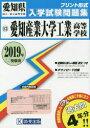 【新品】【本】'19 愛知産業大学工業高等学校