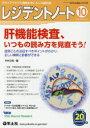 【新品】【本】レジデントノート プライマリケアと救急を中心とした総合誌 Vol.20No.10(2018−10) 肝機能検査、いつもの読み方を見直そう!