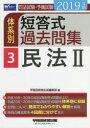 【新品】【本】司法試験 予備試験体系別短答式過去問集 2019年版3 民法 2