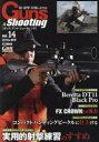 【新品】【本】ガンズ・アンド・シューティング 銃・射撃・狩猟の専門誌 Vol.14