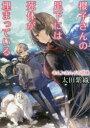 【新品】【本】櫻子さんの足下には死体が埋まっている 〔14〕...