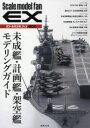 【新品】【本】未成艦・計画艦・架空艦モデリングガイド