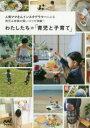 RoomClip商品情報 - 【新品】【本】わたしたちの「育児と子育て」 人気ママさんインスタグラマーによる育児&家事の賢いコツが満載! わたしたちの編集部/編集