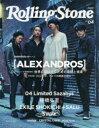 【新品】【本】Rolling Stone Japan vol.04 〈ALEXANDROS〉 04 Limited Sazabys 棚橋弘至 EXILE SHOKICHI SALU SWAY
