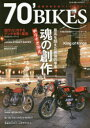 【新品】【本】ナナマル・バイクス 03 最高を超えた最強の単車やりすぎ御免!!魂の創作