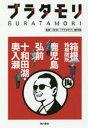 【新品】【本】ブラタモリ 14 箱根 箱根関所 鹿児