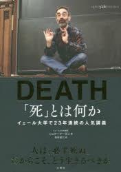 【新品】【本】「死」とは何か? イェール大学で23年