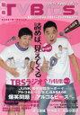 【新品】【本】別冊TV Bros.TBSラジオ全力特集 VOL.2