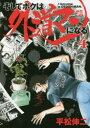【新品】【本】そしてボクは外道マンになる 4 平松伸二/著