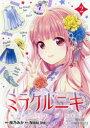 【新品】【本】ミラクルニキ 2 桜乃みか/漫画 Nikki Inc./原作