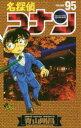 【新品】【本】名探偵コナン Volume95 青山剛昌/著