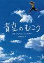 【新品】【本】青空のむこう アレックス・シアラー/著 金原瑞人/訳