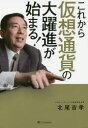 【新品】【本】これから仮想通貨の大躍進が始まる! 北尾吉孝/著
