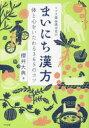 ミドリ薬品漢方堂のまいにち漢方 体と心をいたわる365のコツ 櫻井大典/著