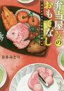 【新品】【本】弁当屋さんのおもてなし 〔4〕 甘やかおせちと...