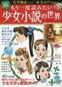 【新品】【本】もう一度読みたい少女小説の世界 完全保存版 「若草物語」から「赤毛のアン」まで