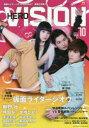 【新品】【本】HERO VISION New type actor's hyper visual magazine VOL.70(2018)