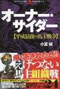 オーナー・サイダー 平成最後の馬主戦争 小宮城/著