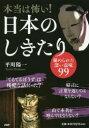 【新品】【本】本当は怖い!日本のしきたり 秘められた深い意味99 平川陽一/著