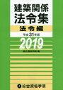 建築関係法令集 平成31年版法令編 総合資格学院/編