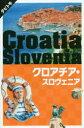 【新品】【本】クロアチア・スロヴェニア 〔2018〕