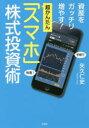 【新品】【本】超かんたん「スマホ」株式投資術 資産をガッチリ増やす! 矢久仁史/著