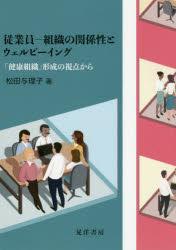 【新品】【本】従業員−組織の関係性とウェルビーイング 「健康組織」形成の視点から 松田与理子/著