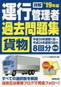 【新品】【本】詳解運行管理者〈貨物〉過去問題集 '19年版 コンデックス情報研究所/編著