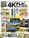 【新品】【本】4Kテレビがまるごとわかる本 リビングの主役「...