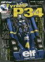 【新品】【本】GP Car Story Vol.26 ティレルP34・フォード 世界の度肝を抜いたシックスホイーラーの挑戦