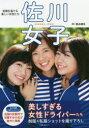 【新品】【本】佐川女子 笑顔を届ける美しい女性たち 渡辺達生/撮影