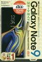 【新品】【本】ゼロからはじめるau Galaxy Note9スマートガイド 技術評論社編集部/著