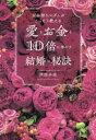 【新品】【本】お金持ちマダムがこっそり教える愛もお金も10倍に増やす結婚の秘訣 芦澤多美/著