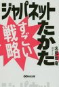 【新品】【本】ジャパネットたかたすごい戦略 名和田竜/著