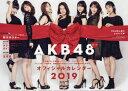 【新品】【本】カレンダー '19 AKB48グループ