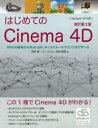 はじめてのCinema 4D 3DCGの基本からMoGraph、キャラクターモデリングまで学べる 田村誠/著 コンノヒロム/著 宮田敏英/著