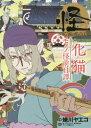 【新品】【本】怪~ayakashi~ 化猫 モノノ怪前 蜷川 ヤエコ 画怪~ayakashi